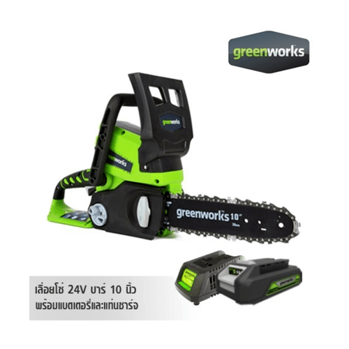 GREENWORKS  เลื่อยโซ่ 24V บาร์ 10 นิ้ว พร้อมแบตเตอรี่และแท่นชาร์จ  GWS0004