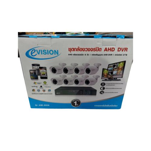 EVISION ชุดบันทึกภาพ 8CH AHD Kits  AHK-8008 สีขาว