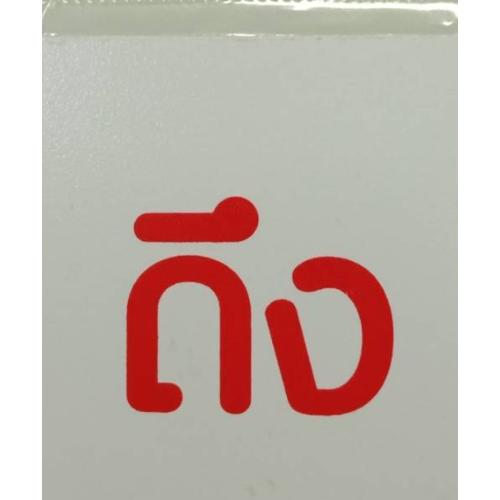 Cityart nameplate ป้ายPP (ดึง) ขนาด 6x6 ซม SGB1102-05 สีขาว